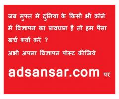 FREE CLASSIFIED ADVERTISEMENT IN Delhi INDIA adsansar.com